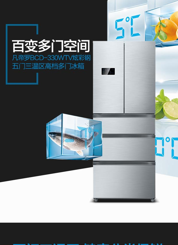 美的冰箱bcd-330wtv