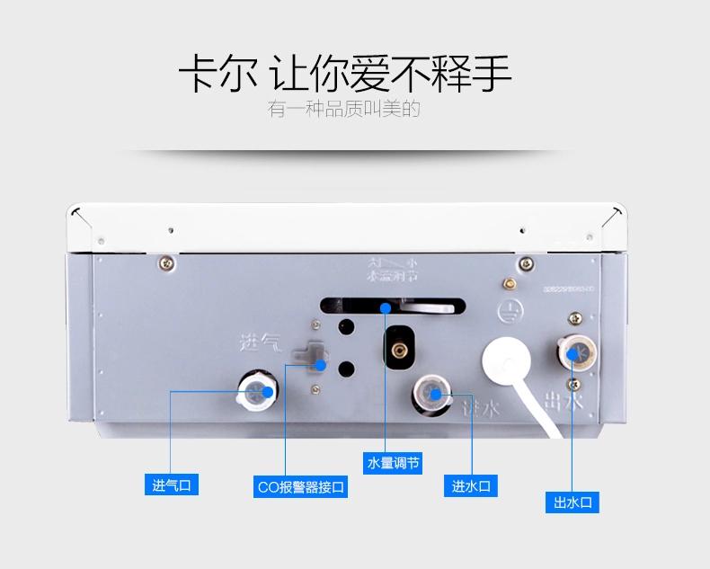 燃气热水器 jsq22-12wh5c(t) - 北京美的专卖